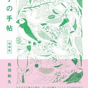 新刊『増補版 親子の手帖』刊行のお知らせ