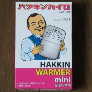 ハクキンカイロ(ミニ)