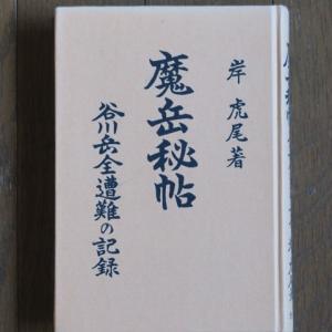 魔岳秘帖(まがくひちょう) ~谷川岳全遭難の記録