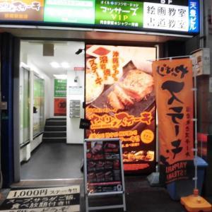 ◎ やっぱりステーキ京橋店