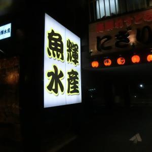 ◎ ぶらり呑み屋さん2020-