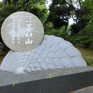 ☆ 登頂 茶臼山
