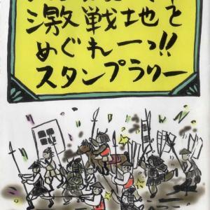 ☆ 大阪夏の陣 激戦地をめぐれー スタンプラリー