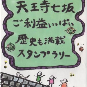 ☆ 天王寺七坂ご利益いっぱい歴史も満載 スタンプラリー