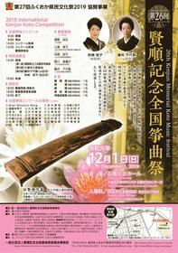 第26回賢順記念 全国箏曲コンクール 銀賞受賞