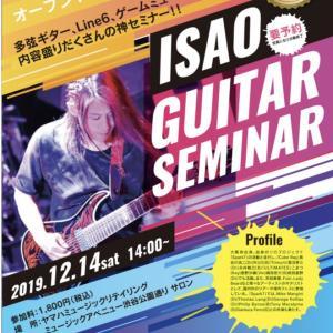 ISAO GUITAR SEMINAR 渋谷ミュージックアベニュー '19.12.14