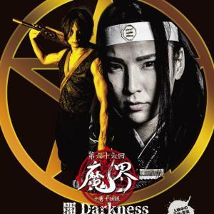 第六十六回魔界~闇 Darkness~ 新木場魔界アリーナ '19.12.20
