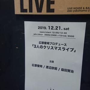 三人のクリスマスライブ 新横浜Lit '19.12.21