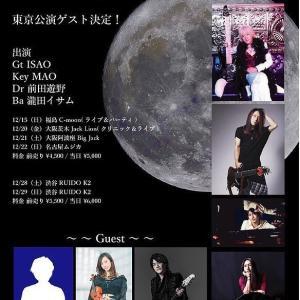 SparkMOON 渋谷RUIDOK2 '19.12.29