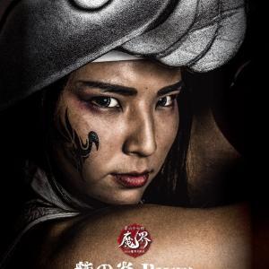 第六十七回魔界~紫の炎 Burn~ 中野ZERO '20.2.13