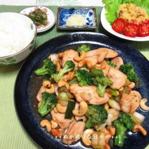 *メリ☆食* あっさり鶏肉のカシューナッツ炒めで夕食♪