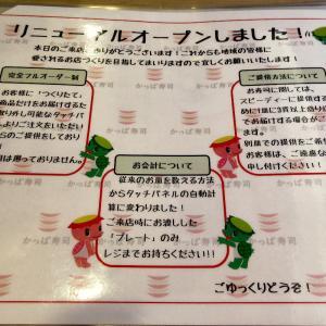 リニューアルオープンした「かっぱ寿司 浜松三方原店」