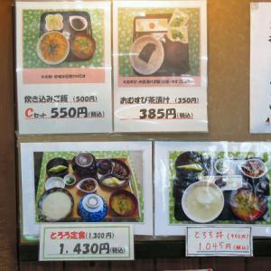 待ってました♪太田茶店の「とろろ丼」
