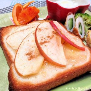 *メリ☆食* リンゴのトーストでワンプレートモーニング♪