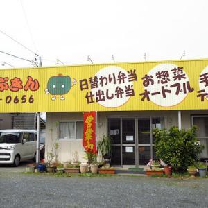 三方原のお弁当屋さん「ぱんぷきん」