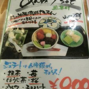 食べたい♪「いっ福茶屋 しき彩」