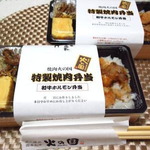 本日最終日!「焼肉弁当半額祭」焼肉工房 火の国