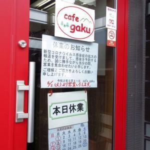 「cafe gaku」ようやく今週オープン!