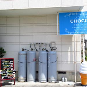 「フランス菓子Chocott」で引佐牛乳たっぷりソフトクリーム♪
