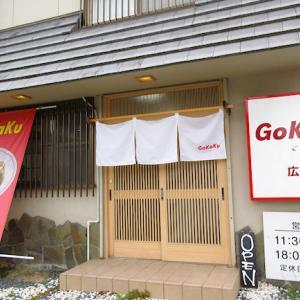 らーめんデート♪ 「まぜそばあぶらそば専門店 GoKaKu」お初!