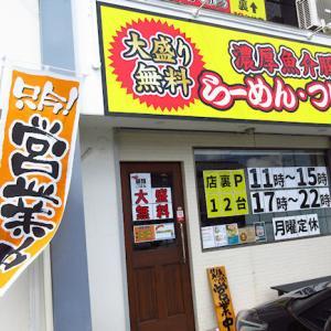 らーめんデート♪ 麺処 かつお商店