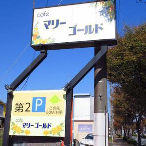 【新店】cafe マリーゴールド