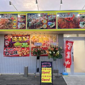 【新店】根洗にオープン!「ぽっぽ屋」