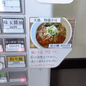 らーめんデート♪ 麺屋 真で担々麺