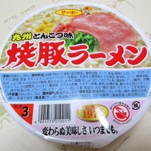 懐かしい味サンポーの「焼豚ラーメン」
