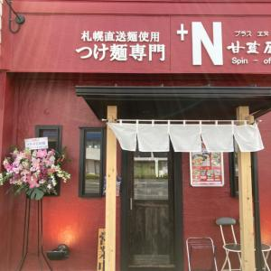 「つけ麺専門店 +N 甘藍屋spin-off」