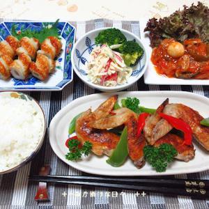 *メリ☆食* 手羽先のグリル焼きで夕食♪