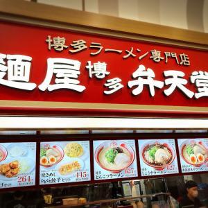 らーめんデート♪ 新店!「麺屋 博多弁天堂」