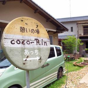 ようやく行けた!「農家民宿カフェcoco-Rin」