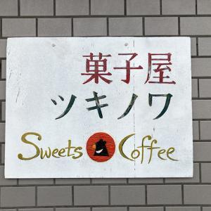 【新店!】きび砂糖や国産小麦粉を使用したおやつ「菓子屋ツキノワ」