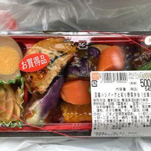 「知久屋」のお弁当