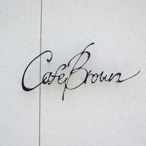 落ち着いた雰囲気の「Cafe Brown」