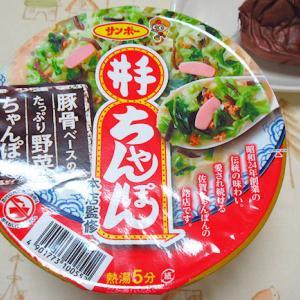 「井出ちゃんぽん」カップ麺が手に入った!