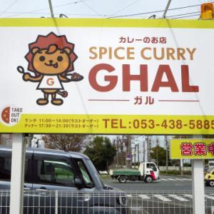 新店! 「カレーのお店 SPICE CURRY GHAL(ガル)」