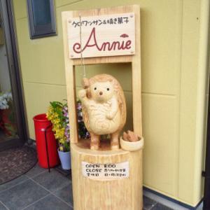新店の「クロワッサン&焼き菓子 Annie 」