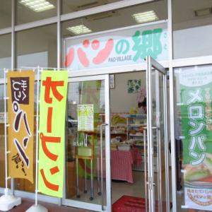 新オープン!「パンの郷」 イオンタウン浜松葵店