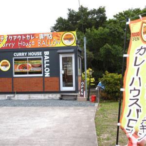 いただきま~す(@⌒~⌒@)「Curry House BALLON(カレーハウスバロン)」