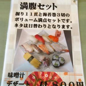 「かぐら寿司」で満足なランチ♪