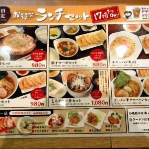 「浜太郎 餃子センター」でランチ♪