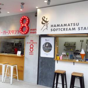 浜名湖グルメパーク内「浜松ソフトクリームスタンド」のソフトクリーム