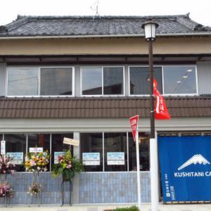 【新店】舘山寺にオープン!「KUSHITANI CAFE KANZANJI」