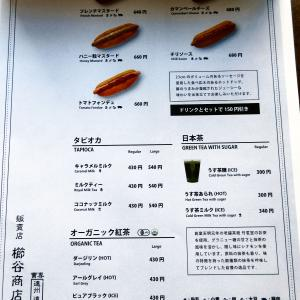 又々舘山寺!「KUSHITANI CAFE」