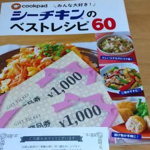 商品券2000円分♪