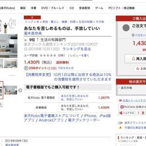 新書籍情報【楽天欠品となりました!】&徳島イベント