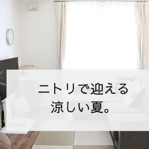 【ニトリ】超簡単!一気に爽やか夏インテリア。