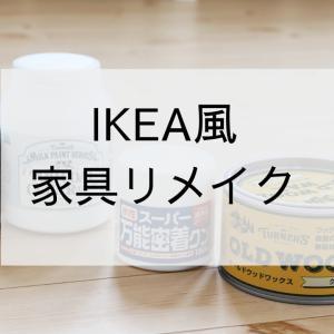 【IKEA風】使い込んだ家具をすっきりリメイク